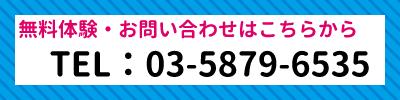 一之江 コミュニケーション、電話
